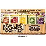 ハワイ 土産 カウアイコーヒー アソートギフトセット (海外旅行 ハワイ お土産)