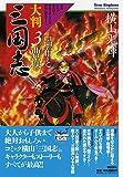大判 三国志 3 (希望コミックス)