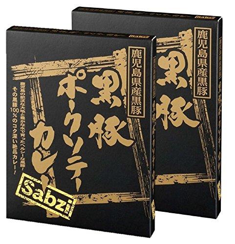 カレー専門店 sabzi(サブジ) オリジナル レトルトカレー 黒豚ポークソテー カレー 180g×2食