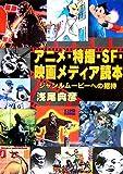 アニメ・特撮・SF・映画メディア読本―ジャンルムービーへの招待