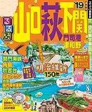 るるぶ山口 萩 下関 門司港 津和野'19 (るるぶ情報版(国内))