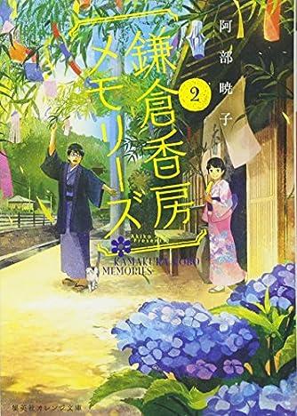 鎌倉香房メモリーズ 2 (集英社オレンジ文庫)