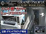 グランドプロフィア ベッド窓 ヒューズBOX カバー セット 黒木目 ウッドパネル 内装