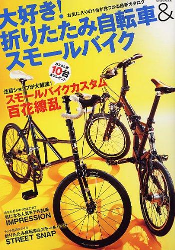 大好き!折りたたみ自転車&スモールバイク (タツミムック)