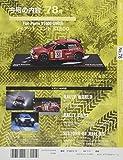 ラリーカーコレクション 78号 (ファイアット・プント S1600 2003) [分冊百科] (モデル付) 画像