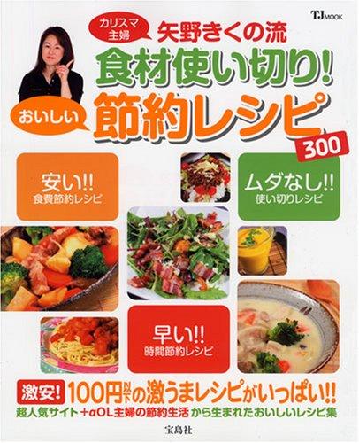 カリスマ主婦矢野きくの流食材使い切り!おいしい節約レシピ300 (TJ MOOK)の詳細を見る