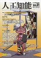 人工知能 Vol.31 No.5 (2016年09月号)