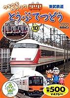 とうぶてつどう WTD-240 K96 [DVD]