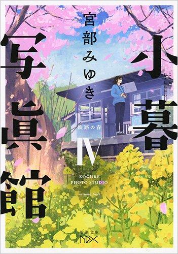 小暮写眞館IV: 鉄路の春 (新潮文庫 み 22-104)