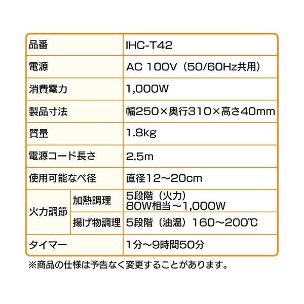 アイリスオーヤマ IHクッキングヒーター 薄型...の紹介画像9