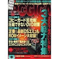 PC・GIGA (ピーシーギガ) 2007年 12月号 [雑誌]