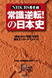 NHK BS歴史館 常識逆転! の日本史 -