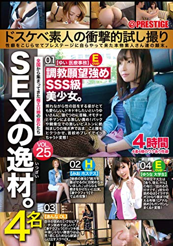 SEX talent。Amateur who came voluntarily to the prestige, dirty little schoolgirl amateur shocking try taking habits complicated real facts。 Vol.25/ prestige [DVD]