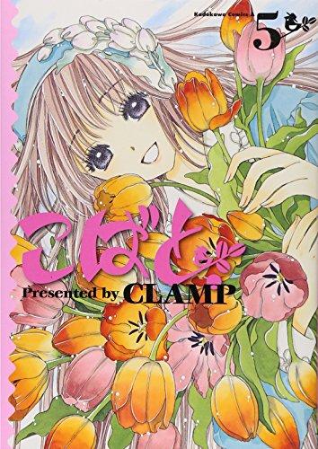 こばと。 (5) (角川コミックス・エース 45-19)の詳細を見る