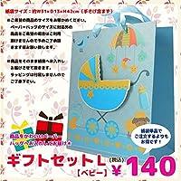 14903GF/【ギフトセット】3DペーパーバッグLサイズ(ベビー)/ラッピング/手提げ/立体/雑貨/パーティ/服飾/ギフト/プレゼント (ブルーウェアー)