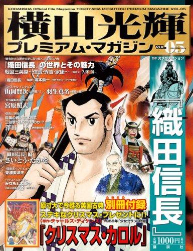 横山光輝 プレミアム・マガジンVOL.05 (Official File Magazine)
