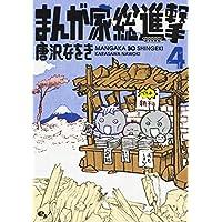 まんが家総進撃 4 (ビームコミックス)