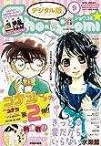 Sho-Comi 2018年9号(2018年4月5日発売) [雑誌]