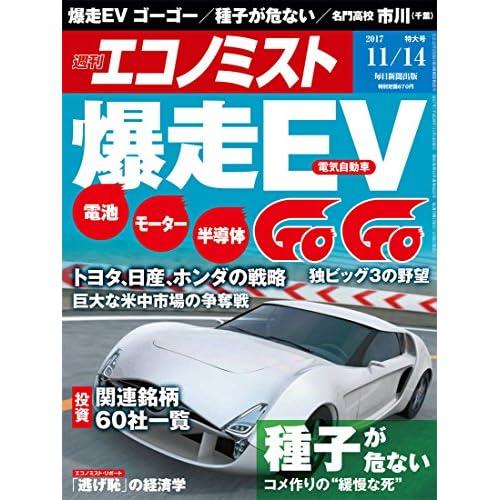 週刊エコノミスト 2017年11月14日号 [雑誌]
