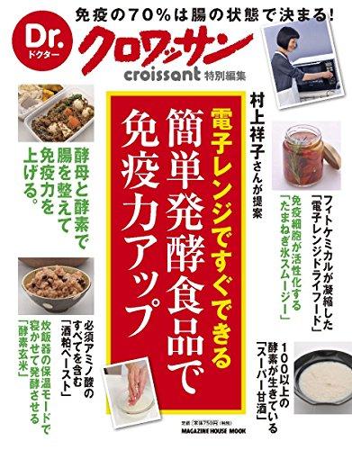 Dr.クロワッサン 簡単発酵食品で免疫力アップ (マガジンハウスムック)