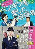 ペンギンを愛した容疑者 警視庁いきもの係 (講談社文庫)