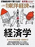 週刊東洋経済 2017年11/25号 [雑誌](行動経済学で賢くなる 人生に差がつく経済学)