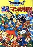 ドラゴンクエスト4コママンガ劇場 (12)
