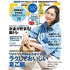 ESSE(エッセ) ミニサイズ版 2017年 07 月号 [雑誌]: ESSE(エッセ) 増刊