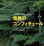 情熱のコンフィチュール―スーパー・パティシエ 辻口博啓が作るジャムのレシピ