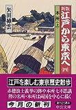 新版 江戸から東京へ〈4〉本所 上 (中公文庫)
