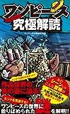 ワンピース究極解読 / マニアックス解読委員会 のシリーズ情報を見る