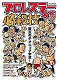 プロレスラー必殺技名鑑 (M.B.MOOK)