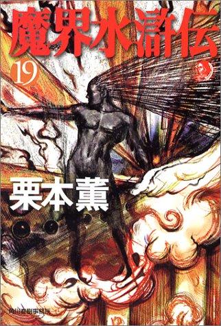 魔界水滸伝〈19〉 (ハルキ・ホラー文庫)の詳細を見る