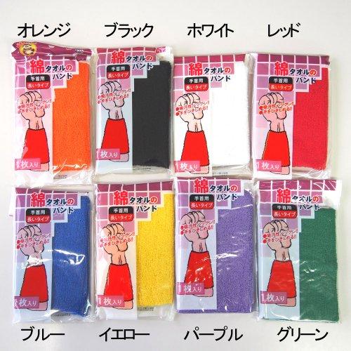 [해외]면 수건 팔찌 13.5cm 롱 타입 1 장 No.4200 흡한 발군!/Cotton towel wristband 13.5 cm long type 1 piece entrance No. 4200 Sweat absorbing ballistic!