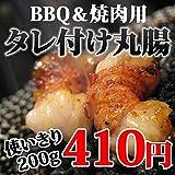 ホルモン タレ漬け丸腸(200g)