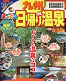 まっぷる 日帰り温泉 九州 (まっぷるマガジン)