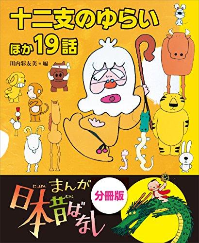 まんが日本昔ばなし 分冊版 十二支のゆらいほか19話