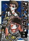 はやて×ブレード 8 (ヤングジャンプコミックス)