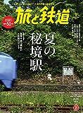 旅と鉄道 2017年9月号 特集: 夏の秘境駅