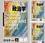 政治学(補訂版)分冊版