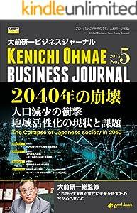 大前研一ビジネスジャーナル 5巻 表紙画像