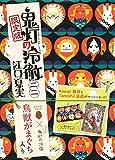 鬼灯の冷徹(22)限定版 (講談社キャラクターズライツ)