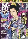 コミック斬 10 (GW MOOK 349)
