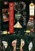 川上弘美『天頂より少し下って』の表紙画像