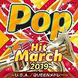 2019 ポップ・ヒット・マーチ ~U. S. A. QUEENメドレー~