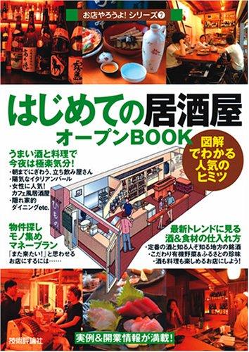 はじめての「居酒屋」オープンBOOK (お店やろうよ!)の詳細を見る