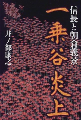 一乗谷炎上―信長と朝倉義景の詳細を見る