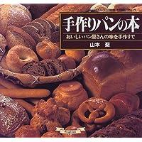 手作りパンの本―おいしいパン屋さんの味を手作りで (マイライフシリーズ特別版―お料理塾シリーズ)