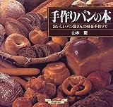 手作りパンの本―おいしいパン屋さんの味を手作りで (マイライフシリーズ特別版―お料理塾シリーズ) 画像