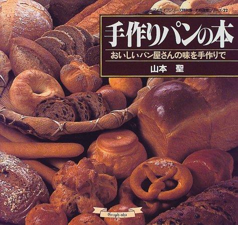 手作りパンの本—おいしいパン屋さんの味を手作りで (マイライフシリーズ特別版—お料理塾シリーズ)